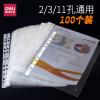 得力11孔文件保护袋A4打孔袋塑料资料袋透明活页资料袋 5712 5715文件袋