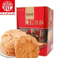 稻香村特产小吃糕点点心礼盒桃酥880g传统糕点礼盒*礼盒