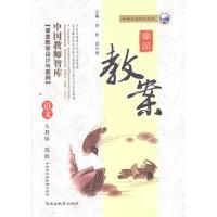 语文-人教版 选修-中国古代诗歌散文欣赏-鼎尖教案( 货号:755244559001)
