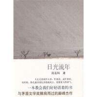 【新书店正品包邮】日光流年 阎连科 北京十月文艺出版社 9787530209752