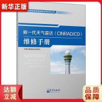 气象观测装备故障维修手册系列丛书――新一代天气雷达(CINRAD/CD)维修手册 中国气象局综合观测司 9787502
