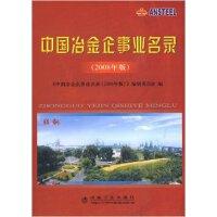 中国冶金企事业名录(2008年版)冶金行业通讯录