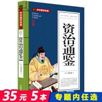 包邮满减 资治通鉴 中华国学经典 青少版