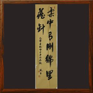 *《赠邓 小 平同志句》许文巨 中书协会员 浙江金华书协副主席 义乌书协主席RW508