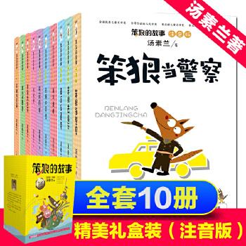 正版笨狼的故事注音版全套书籍10册汤素兰系列一年级二年级课外书老师班主任推荐全套儿童小学课外三年级四年级小学生阅读书