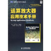 【正版现货】运算放大器应用技术手册 (美)荣格,张乐锋 9787115191823 人民邮电出版社