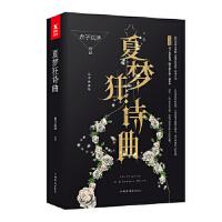 【正版全新直发】夏梦狂诗曲(全2册) 君子以泽 9787511366344 中国华侨出版社
