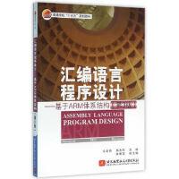 【正版直发】汇编语言程序设计―基于ARM体系结构(第3版)(十三五) 文全刚,郝志刚 9787512421028 北京