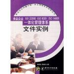 食品企业ISO22000ISO9001ISO14001一体化管理体系文件实例,中国质检出版社(原中国计量出版社),黄镇