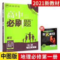 2021新教材高中必刷题地理必修第一册中图版ZT教材同步基础知识提升练习高一地理必修一1高中同步辅导