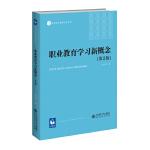 职业教育学习新概念(第2版)