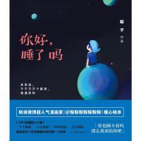 你好,睡了吗 粽子 著 新浪微博人气博主@粽粽粽粽粽粽粽 暖心的图文作品集。