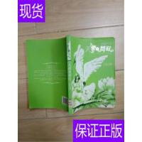 [二手旧书8成新]天使的舞鞋 /玉米 著 中央编译出版社