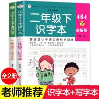 全2册小学生生字描红本二年级下识字本写字本 部编版小学生语文教科书同步语文笔画笔顺汉字识字描红本二年级看拼音写汉字练字