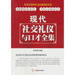 【新书店正品包邮】 现代社交礼仪与口才全集 张思源著 9787514500097 中国致公出版社