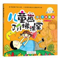 儿童画阶梯课堂:黄金版 卡通画卷(用可爱的图画让孩子爱上画画,带孩子走进奇幻的童话世界。)