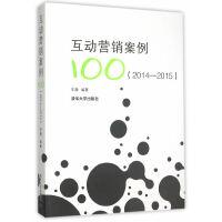 互动营销案例100(2014―2015)