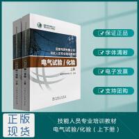 *电网有限公司技能人员专业培训教材  电气试验/化验  上下册