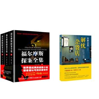 福尔摩斯探案全集(上中下)修订版 + 解忧杂货店