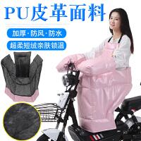 电动摩托车挡风被冬季加厚加绒分体护腰PU防风防水保暖电瓶车挡风