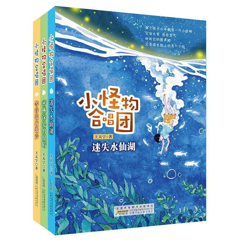三本装   小怪物合唱团 中国儿童文学  迷失水仙湖+密林深处的眼睛+等待深夜的歌声 让青少年在善意的理解中领悟生活的真谛