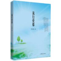 【全新正版】流行爱慕 韩星鹭 9787506379298 作家出版社