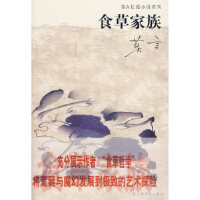 【新书店正版】食草家族莫言9787532135615上海文艺出版社