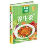 养生菜分步详解孟飞金盾出版社9787508286129
