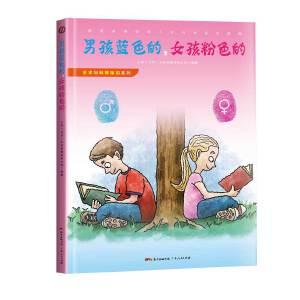 艺术与科学探知系列之:男孩蓝色的,女孩粉色的