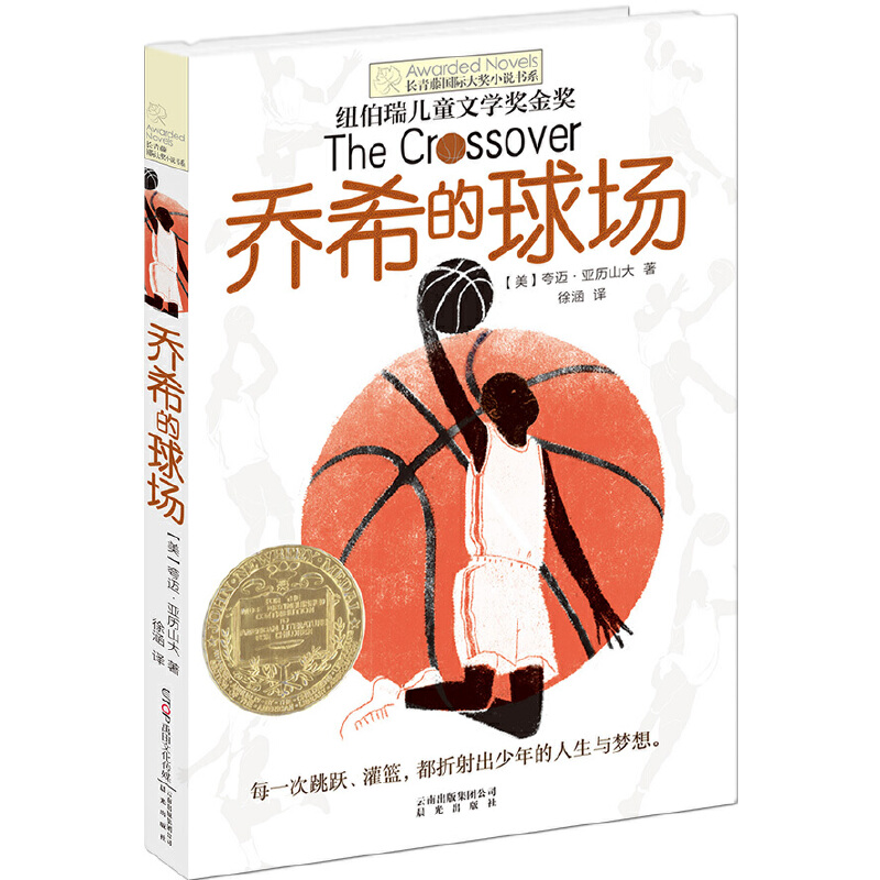 长青藤国际大奖小说书系:乔希的球场 纽伯瑞儿童文学奖金奖;每一次跳跃、灌篮,都折射出少年的人生与梦想。