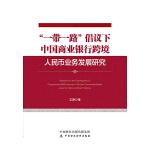 """""""一带一路""""倡议下中国商业银行跨境人民币业务发展研究"""