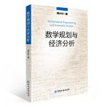数学规划与经济分析