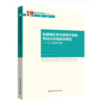 东部地区率先转型升级的劳动力市场条件研究-(——以上海市为例)