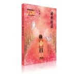 新中国成立70周年儿童文学经典作品集 秘密街道