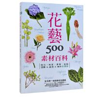 花�素材百科500:�r花.枝�~.果��.乾燥 �x�&�理&��用全事典 四季鲜花�D�a!