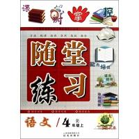 语文(4上R)/随堂练习