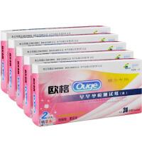 [当当自营]欧格早早孕检测试纸2条*5盒(内增10个尿杯)验孕棒 早孕试纸 验孕试纸