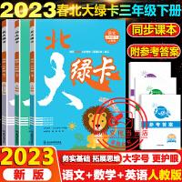 北大绿卡三年级下册语文数学英语全3册人教版2020春