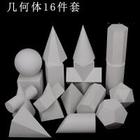 美术素描石膏像几何体模型16个一套大号形体静物摆件雕塑教具画材