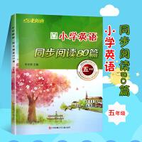 点津英语 小学英语同步阅读80篇 五年级新版