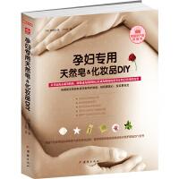 【正版现货】孕妇专用天然皂&化妆品DIY (韩)安美贤 9787512639058 团结出版社