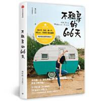 【新书店正版】不租房的606天郑辰雨(苹果姐姐)9787508692203中信出版社