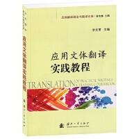 【二手书9成新】应用文体翻译实践教程李文革9787118087710国防工业出版社