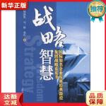 战略智慧 聂清凯 等 企业管理出版社9787802559257【新华书店 全新正版书籍】