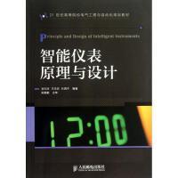 【正版全新直发】智能仪表原理与设计凌志浩 王华忠 叶西宁 编著9