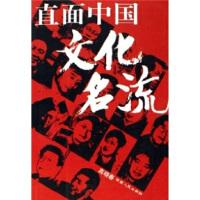 【新书店正版】直面中国文化名流高晓春西藏人民出版社9787223020169