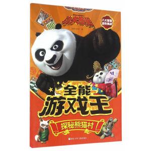 功夫熊猫全能游戏王:探秘熊猫村