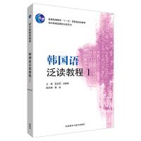 综合韩国语教程(韩国语泛读教程)(1)(18新)