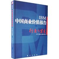 IBM中国商业价值报告:行业与发展 IBM中国商业价值研究院 编 9787506027328 东方出版社【直发】 达额立