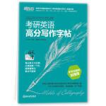新东方 考研英语高分写作字帖:手写印刷体加强版100册以上